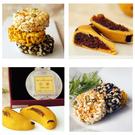 台灣特色/創意糕點 - 香蕉餅1 + 綜合米菓3種各2 共7份 *小額嚐鮮組合*免運