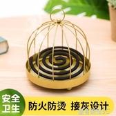 日式家用蚊香盒創意帶蓋鏤空復古蚊香架防火防燙室內衛生間接灰盤「榮耀尊享」