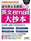 (二手書)英文email大抄本:這句英文怎麼寫?