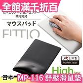 【MP-116 高款】空運 日本 ELECOM FITTIO 人體工學 疲勞減輕 舒壓滑鼠墊【小福部屋】