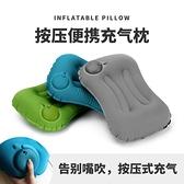 旅行枕便攜充氣枕頭坐火車趴睡午睡神器吹氣護腰枕戶外靠枕腰靠墊  【夏日新品】