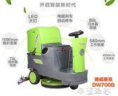 洗地機駕駛式洗地機全自動洗地機工業超市用電瓶式洗地機 igo摩可美家