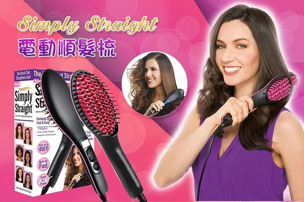 【Simply Straight電動順髮梳】2合一直髮梳 LCD溫度顯示屏 美麗之星 直髮神氣