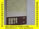 二手書博民逛書店戲劇藝術罕見1979年1-4期 共3本合售Y19945