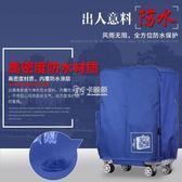 防水牛津布行李箱保護套旅行箱拉乾箱防塵罩20/24/28寸26加厚耐磨   卡菲婭