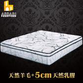 ASSARI-尊爵旗艦5cm乳膠強化側邊獨立筒床墊(雙人5尺)