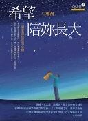 二手書《希望陪妳長大——一個愛滋爸爸的心願: 心靈工坊Caring 4》 R2Y ISBN:9573049562