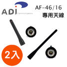 (2入)ADI AF46 / AF16 專用 對講機天線