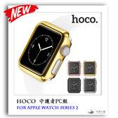 HOCO Apple Watch Series 2 38mm / 42mm 守護者 PC 殼 電鍍殼 保護殼 手錶殼 浩酷