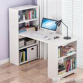 簡易電腦桌台式桌家用轉角書桌書柜一體組合簡約學生寫字台經濟型igo 橙子精品