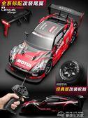 跑車遙控汽車漂移充電動成人越野車四驅車高速玩具GTR模型RC賽車YYJ  夢想生活家