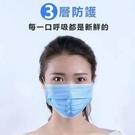 【三層口罩】1包50入 防飛沫三層加厚口罩 熔噴布過濾層口罩 防液體噴濺防塵防霧霾防疫口罩