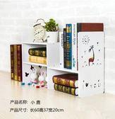 書架書架收納簡易兒童桌上置物架用簡約現代省空間組裝書櫃igo 夏洛特居家