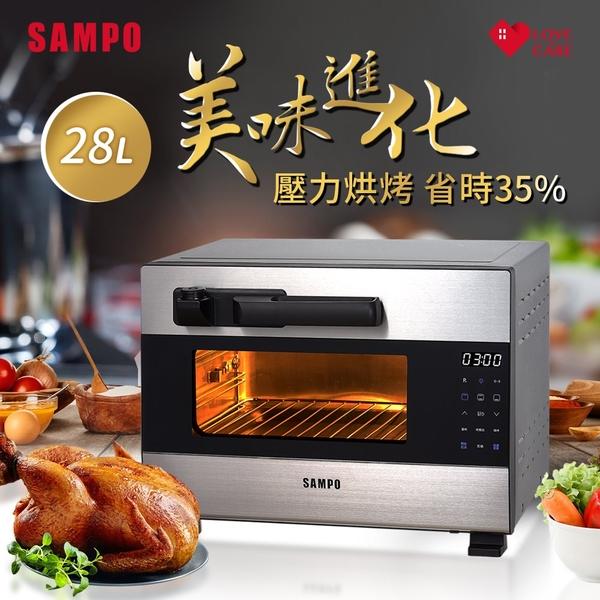 SAMPO聲寶 28公升壓力烤箱 KZ-BA28P