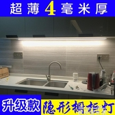 感應燈超薄櫥櫃燈LED櫃底燈吊櫃書桌廚房燈鞋鏡櫃洗手臺感應燈條帶開關YYJ 雙十二免運