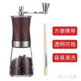 手搖式磨豆機水洗玻璃咖啡豆研磨機家用手動干貨磨粉 QQ8496『MG大尺碼』