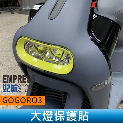 【妃航】GOGORO 3 大燈 透明/高清晰 保護貼 水凝膜 保護 燈膜/車貼車膜 防刮 電動車/機車