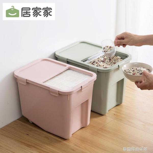 米桶 居家家帶輪防蟲米箱廚房米桶20斤裝家用塑料儲米箱裝米面收納箱  【快速出貨】