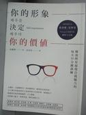 【書寶二手書T1/溝通_HHW】你的形象決定你的價值:韓流明星展現自我魅力的 每天10分鐘訓練