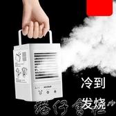 迷你小空調電風扇家用臥室制冷小型冷風機水冷宿舍冷氣神器加水 YYJ 免運快出