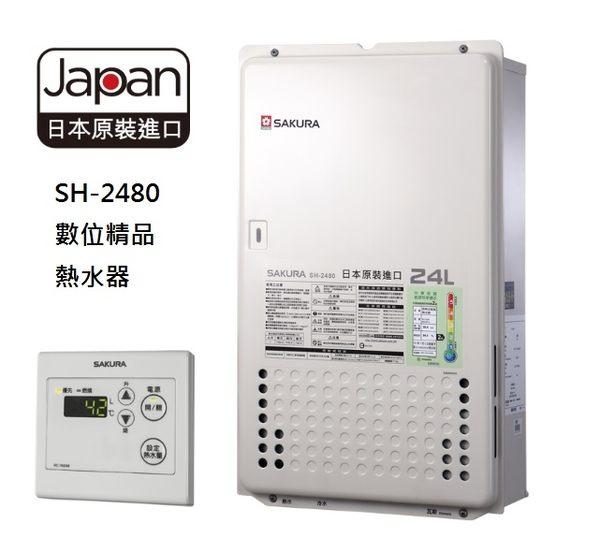 【歐雅系統家具】櫻花 SAKURA SH-2480數位精品熱水器