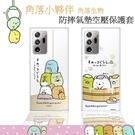 【角落小夥伴】三星 Samsung Galaxy Note20 Ultra 5G 防摔氣墊空壓保護手機殼