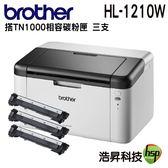 【搭TN-1000相容三支 ↘4090元】Brother HL-1210W 無線黑白雷射印表機