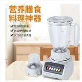 【電壓220V】多功能榨汁機家用果蔬迷你水果機豆漿機嬰兒輔食