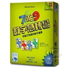 『高雄龐奇桌遊』 數字急轉彎 7 Ate 9 繁體中文版 ★正版桌上遊戲專賣店★