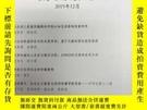 二手書博民逛書店罕見全球傳媒學刊2019年12月Y63604