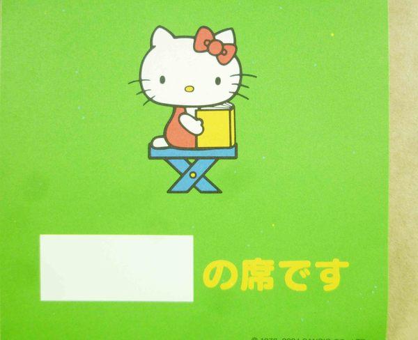 【震撼精品百貨】Hello Kitty 凱蒂貓~造型卡片-綠看書