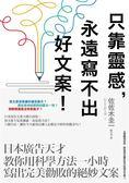 只靠靈感,永遠寫不出好文案!:日本廣告天才教你用科學方法一小時寫出完美勸敗的..