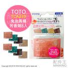 【配件王】TOTO TCA239 芳香劑 8入