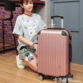 行李箱女旅行箱24皮箱拉桿箱男20潮28寸密碼箱子萬向輪韓版大學生 卡布奇諾igo