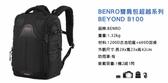 【聖影數位】BENRO 百諾 Beyond超越系列 雙肩攝影包 Beyond B100 黑 附防雨罩 可攜腳架