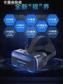 手機專用3d虛擬現實rv眼睛4d手柄游戲機∨r一體機蘋果oppo華為vivo 米蘭潮鞋館