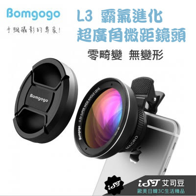 【Bomgogo Govision L3】霸氣進化超廣角微距手機大鏡頭無變形 類單眼 0.5X超廣角 夾式鏡頭