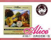 【小麥老師樂器館】古典吉他弦 第一弦【A522】ALICE A106-1 古典吉他 尼龍弦吉他 吉他換弦