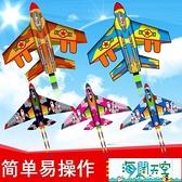風箏 鳶濰坊風箏卡通兒童戰斗飛機成人大人專用大型高檔微風易飛風箏 【海闊天空】