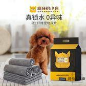 狗狗尿墊含碳除臭加厚尿片貓尿布吸水墊【時尚大衣櫥】