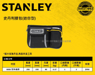 【台北益昌】STANLEY 史丹利 1-96-179 腰包(迷你型) 工具袋 收納包
