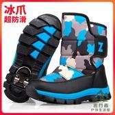 超防滑冰爪雪地靴兒童戶外加絨棉鞋男女中大童短靴【步行者戶外生活館】