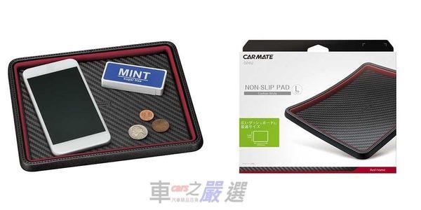 車資樂㊣汽車用品【DZ432】日本 CARMATE 車用 碳纖紋附紅框止滑墊 防滑墊 (H168×W200mm)