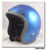 【ASIA 706 精裝 復古帽 安全帽】亮藍灰、內襯全可拆