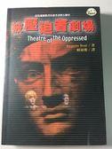 (二手書)被壓迫者劇場