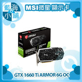 MSI 微星 GeForce GTX 1660 Ti ARMOR 6G OC 顯示卡