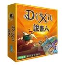 特價【Gokids 桌遊】063315 說書人 基本版 (中文版) Dixit