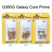 拉拉熊 懶懶熊 透明軟殼 Samsung G360G Galaxy Core Prime 小奇機【San-X 台灣正版授權】Rilakkuma