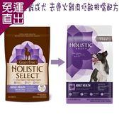 Holistic Select活力滋 《WDJ推薦》 無穀成犬 去骨火雞肉低敏挑嘴配方4磅(4LB)【免運直出】