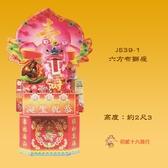【慶典祭祀/敬神祝壽】六方布獅座(2尺3)